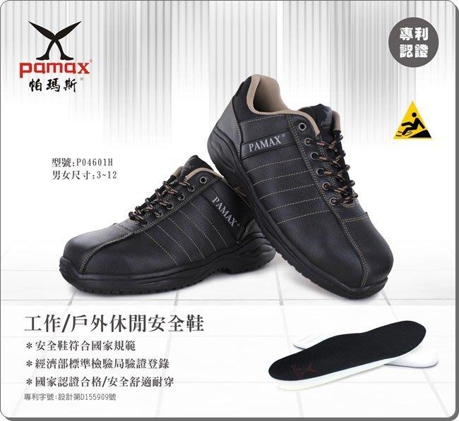 竹帆pamax銀纖維 氣墊安全鞋  【 P04601H】 買鞋送單層銀纖維鞋墊  【免運費】