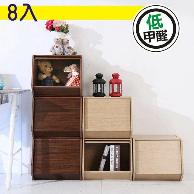 客廳 臥室【居家大師】低甲醛可堆疊收納櫃(附門)8入(2色) B-B-SH181-8 收納架  置物架 書櫃