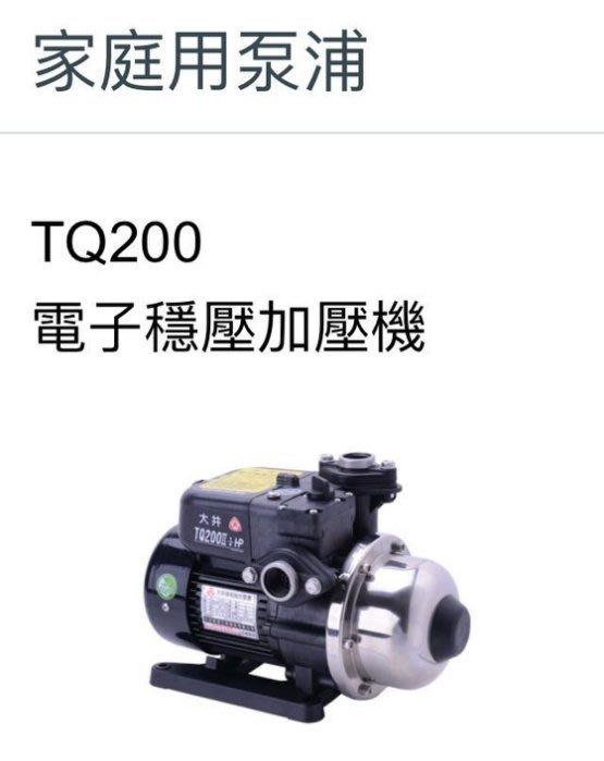 【全新品 含安裝 2800元】大井 超靜音 電子穩壓 水壓機 加壓機 加壓馬達 1/4HP TQ200