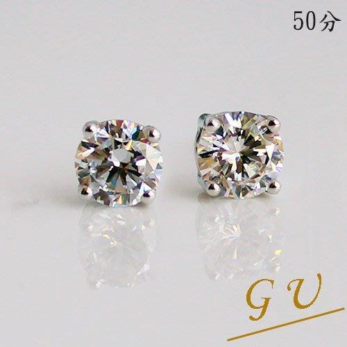 【GU鑽石】A35 擬真鑽銀飾品情人節生日禮物925純銀耳環鋯石耳環GresUnic Apromiz 50分鑽石耳環