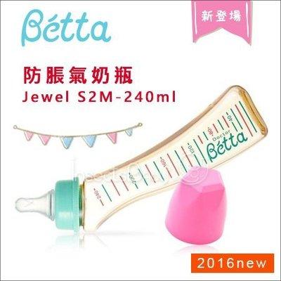 ✿蟲寶寶✿【日本Dr. Betta】日本製 優雅鑽石 防脹氣奶瓶 PPSU材質 Jewel  S2M-240ml