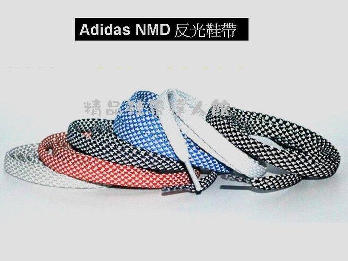 工廠直營 ~小金屬頭90cm扁千鳥紋鞋帶~反光 Adidas Ultra boost NM