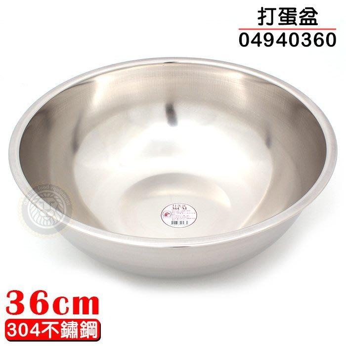 大慶餐飲設備 304不鏽鋼打蛋盆36cm 04940360 不鏽鋼盆 打蛋盆 調理盆 烘培用具