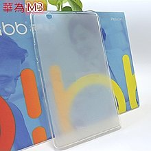 *phone寶* HUAWEI MediaPad M3 軟質磨砂保護殼 TPU軟套 布丁套