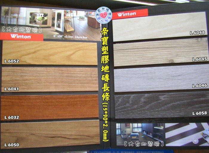 【大台北裝潢】長條塑膠地磚地板* 仿木紋地板2.0mm 適用居家/辦公/商空 大台北地區連工帶料歡迎詢價