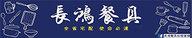 [台中]長鴻餐具批發廣場
