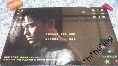 張智霖-歲月如歌海報poster