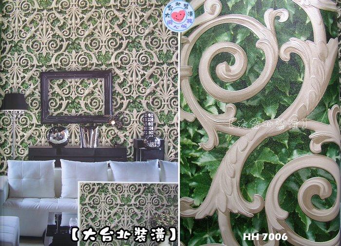 【大台北裝潢】HH國產現貨壁紙* 葉子底 立體壓紋鐵藝(3色) 每支850元