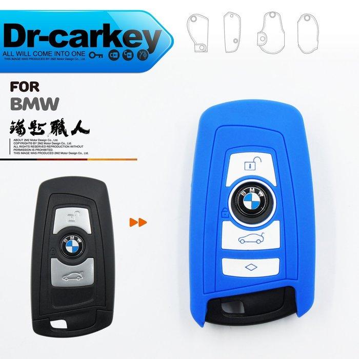 【鑰匙職人】BMW 1-series F20 F21 116 118 120 125 寶馬 感應鑰匙 鑰匙矽膠套 鑰匙包