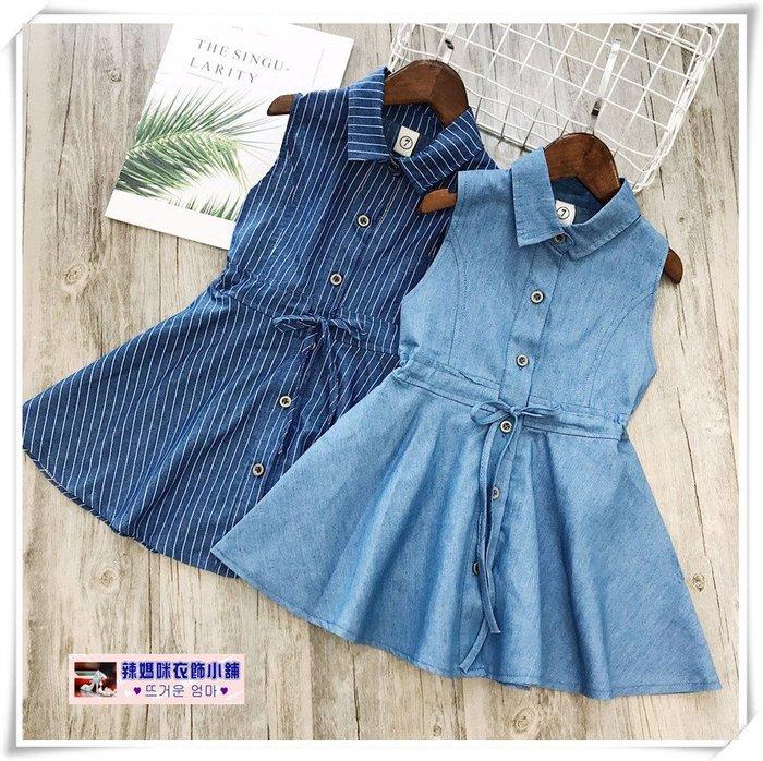 •*~ 辣媽咪衣飾小舖 ~*•❤童裝系列❤V820680韓版可愛公主款收腰背心氣質襯衫領洋裝