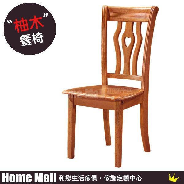 HOME MALL~908柚木餐椅(單只) $1300 (自取價)6B