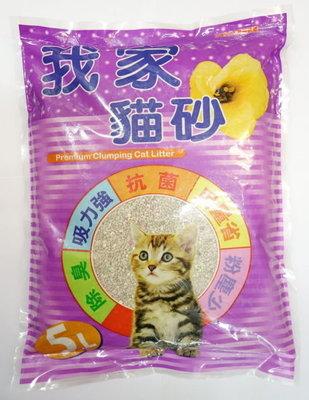 【優比寵物】我家貓砂粗砂 5L裝 《10包免運費賣場》 原味/消臭/抗菌/擬結-優惠價-