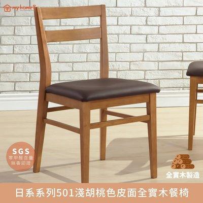 【myhome8居家無限】日系系列501淺胡桃色皮面全實木餐椅