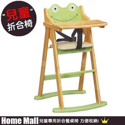 HOME MALL-寶貝青蛙折合餐椅 $1600~(自取價)6B