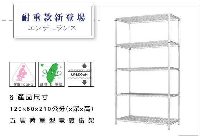 【魔手坊】W-荷重加強型120x60x210公分 五層架/收納架/置物架/波浪架/鍍鉻層架