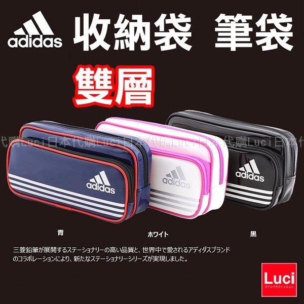 adidas 日本限定 愛迪達 雙層 鉛筆盒 收納袋 筆袋 開學用品 新學期 亮皮 復古三葉草 LUCI日本代購