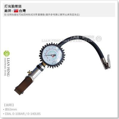 【工具屋】*缺貨*打氣胎壓錶 TG-0...