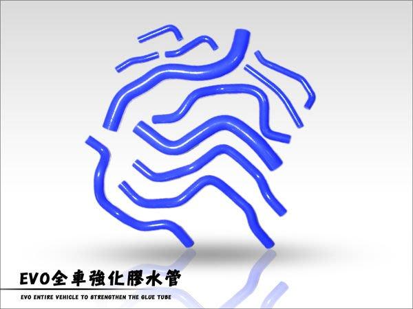 ☆光速改裝精品☆三菱 EVO7 EVO8 EVO9 強化矽膠水管 全車強化水管11件