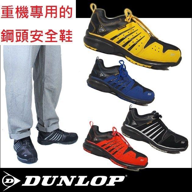 DUNLOP  重機 安全鞋 鋼頭鞋 配備 預購鞋款 定價2800已付訂金500 尾款2300下標處 可開統編