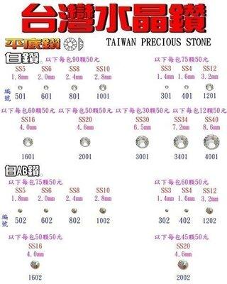 店長獨家販售~超便宜的~《台灣水晶鑽-有159款》~媲美施華水晶鑽,每包只要50元