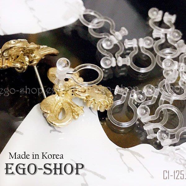 EGO-SHOP耳環材料-針式修改耳夾透明矽膠耳夾無耳洞耳夾c1-125