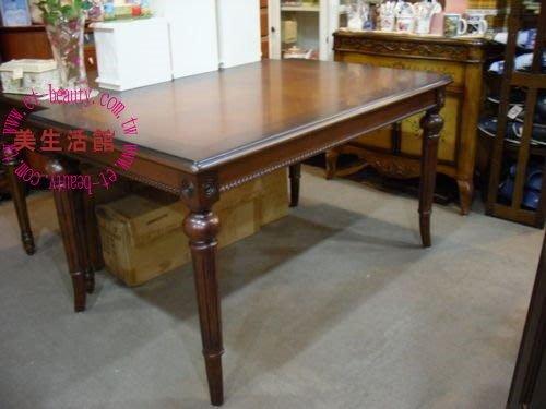 美生活館--全新 古典 那維亞  拼花 雕刻 餐桌 / 會議桌---另有餐椅可搭配