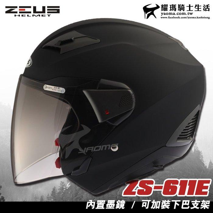 贈好禮 ZEUS安全帽 ZS-611E 素色 消光黑 內藏墨片 可加裝下巴 半罩帽 3/4罩 通勤帽 耀瑪騎士機車部品