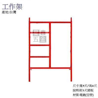 【星】電鍍(亞管) 工作架 寬4尺 高6尺 標準型 鷹架 建築 工廠 工地 附1尺踏板 台灣製