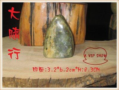 *墨言齋*6001-1 黑金凍石 特選大隨型章印石 閒章 壓角章 (印石 練習石) 現貨~