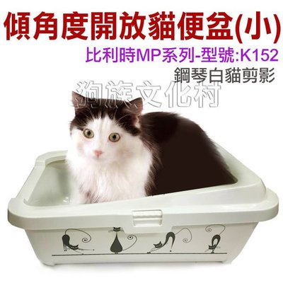 不可超取☆~狗族游乐园~☆比利时MP.倾角度开放式猫砂盆【钢琴白猫剪影-小】K152-0275C,各种会凝结的猫砂皆适用