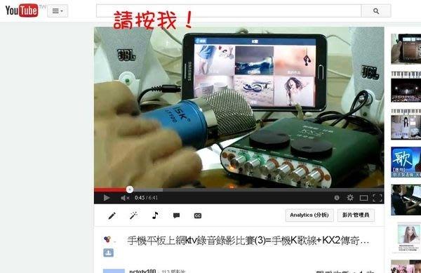 手機平板上網 ktv錄音錄影比賽(3)= C2-1手機K歌線+ kx2傳奇版+ isk AT100 電容麥克風非屁顛蟲