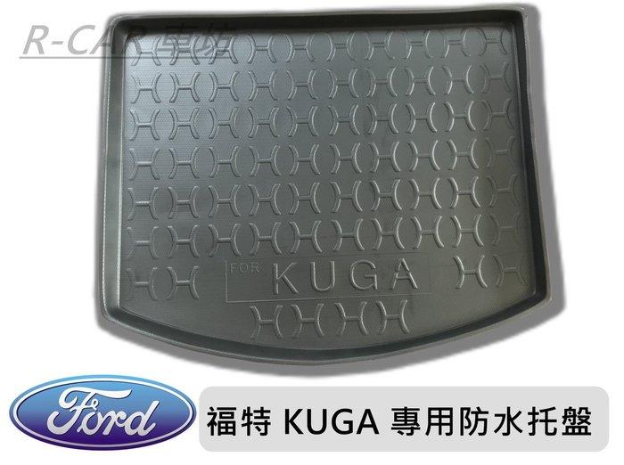 [R CAR車坊] 福特KUGA後行李箱 防水托盤/EVA發泡,高達8mm 超厚,耐重、易清洗、隔音 (
