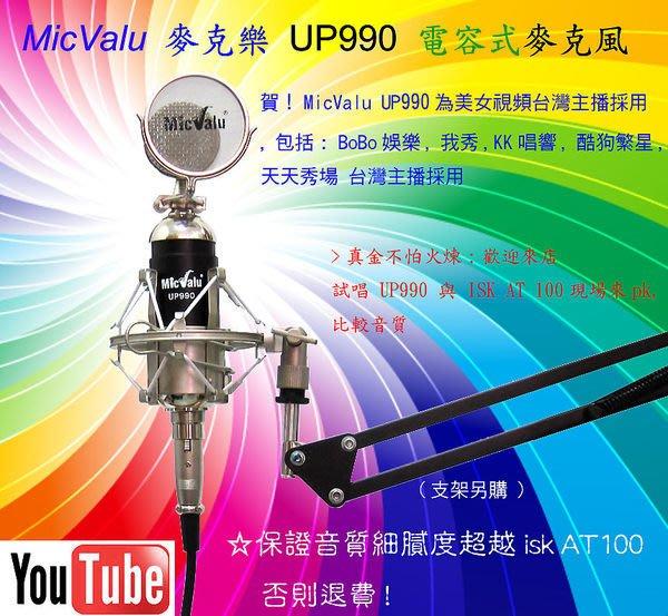 MicValu麥克樂 UP990震動音頭電容式麥克風保證音質超越isk AT100否則退費送166種音效軟體