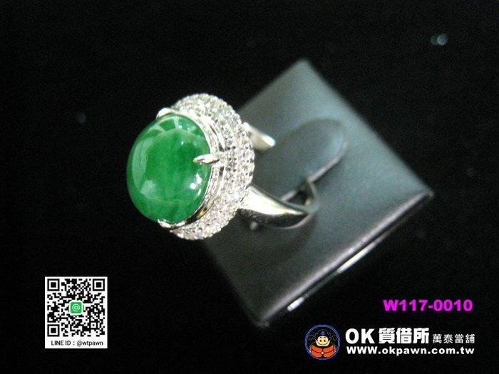 【OK質借所-萬泰當舖】蛋面鑲雙圈鑽-戒指~~正陽緑~~就等你來選購唷~~