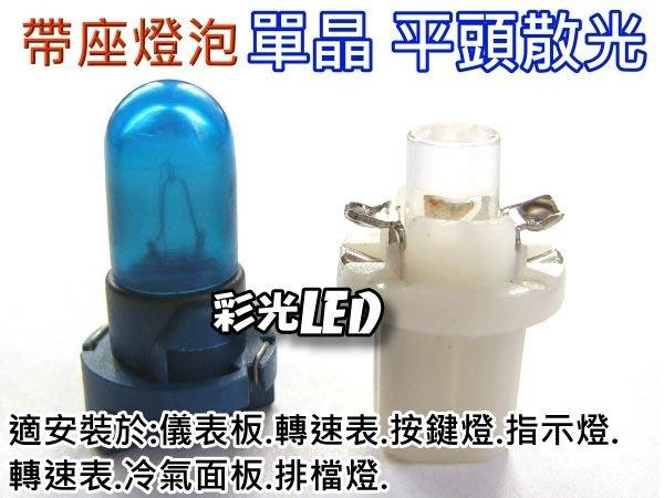 彩光 LED燈泡---T6.5 帶座燈泡 含燈座直上 global lancer LED儀表板 冷氣面板 轉速表 中控台燈