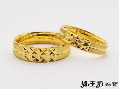 如玉坊珠寶 進口電刻格紋對戒  情侶對戒 黃金戒指 A124313