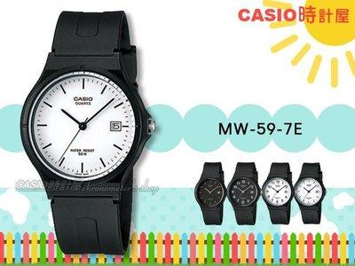 CASIO 時計屋 卡西歐手錶 MW-59-7E 學生表 中性錶 百搭款 保固一年 附發票 (另有MQ-24)
