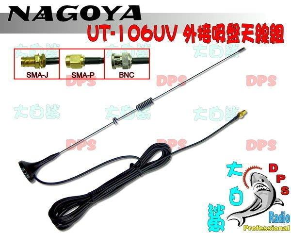 ~大白鯊無線~NAGOYA UT-106UV 天線吸盤組(磁鐵) SMA-J UV-5R/AT-3069/UV1