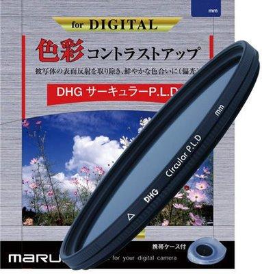 @佳鑫相機@(全新品)MARUMI digital DHG CPL 49mm 薄框 數位環型偏光鏡 刷卡6期0利率!免郵