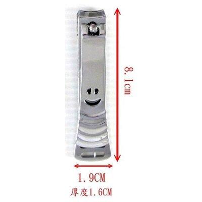 微笑臉造型指甲剪 /指甲剪/美甲剪/修甲剪/指甲刀 LS2488  雄碁 (購潮8)