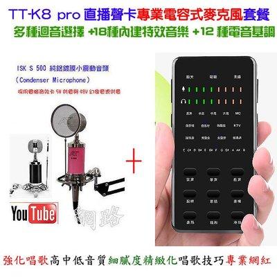 TT-K8 pro(k8第二代)手機直...
