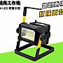 信捷戶外【B55】40W 30+6 LED工作燈 手提燈...