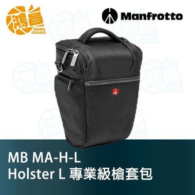 【鴻昌】MANFROTTO 曼富圖 Advanced Holster 專業槍型相機包 槍套包 L