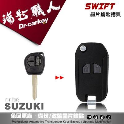 【汽車鑰匙職人】SUZUKI Swift 鈴木汽車 升級摺疊鑰匙