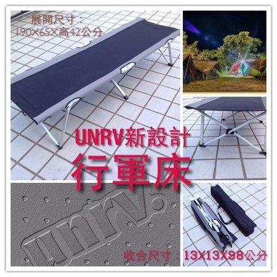 【山野賣客】士林UNRV 新設計行軍床 摺疊床 折疊床 單人床 露營 午睡