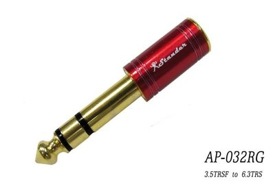 ☆ 唐尼樂器︵☆台製 Stander AP-032RG 3.5mm 母轉 6.3mm公轉接頭(小轉大)麥克風耳機耳擴使用