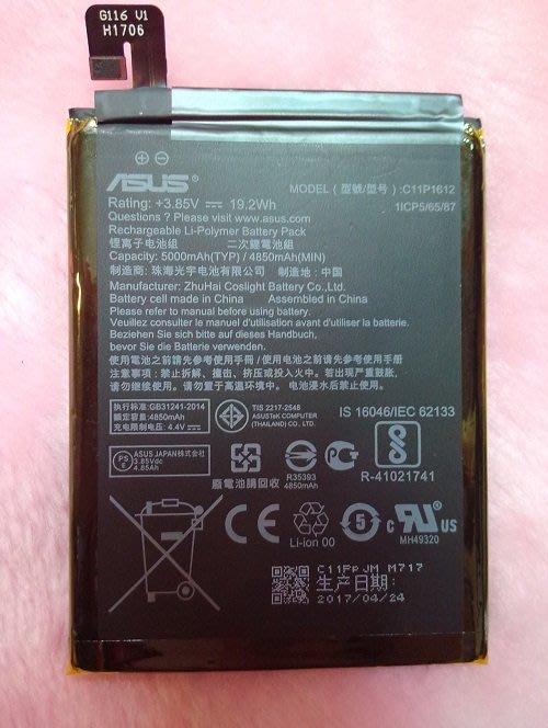 【手機寶貝】華碩 ASUS ZenFone 3 Zoom ZE553KL 內建電池 C11P1612 電池