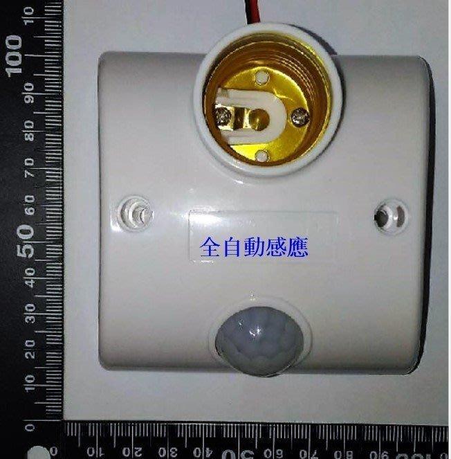 AC110 可調人體感應燈座感應燈頭E27螺口樓道可調感光度延時開關  !