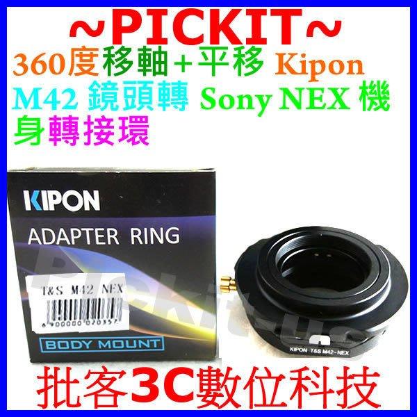 TILT & SHIFT 移軸 + 平移 Kipon M42 螺牙 卡口鏡頭轉Sony NEX E機身轉接環 M42-E