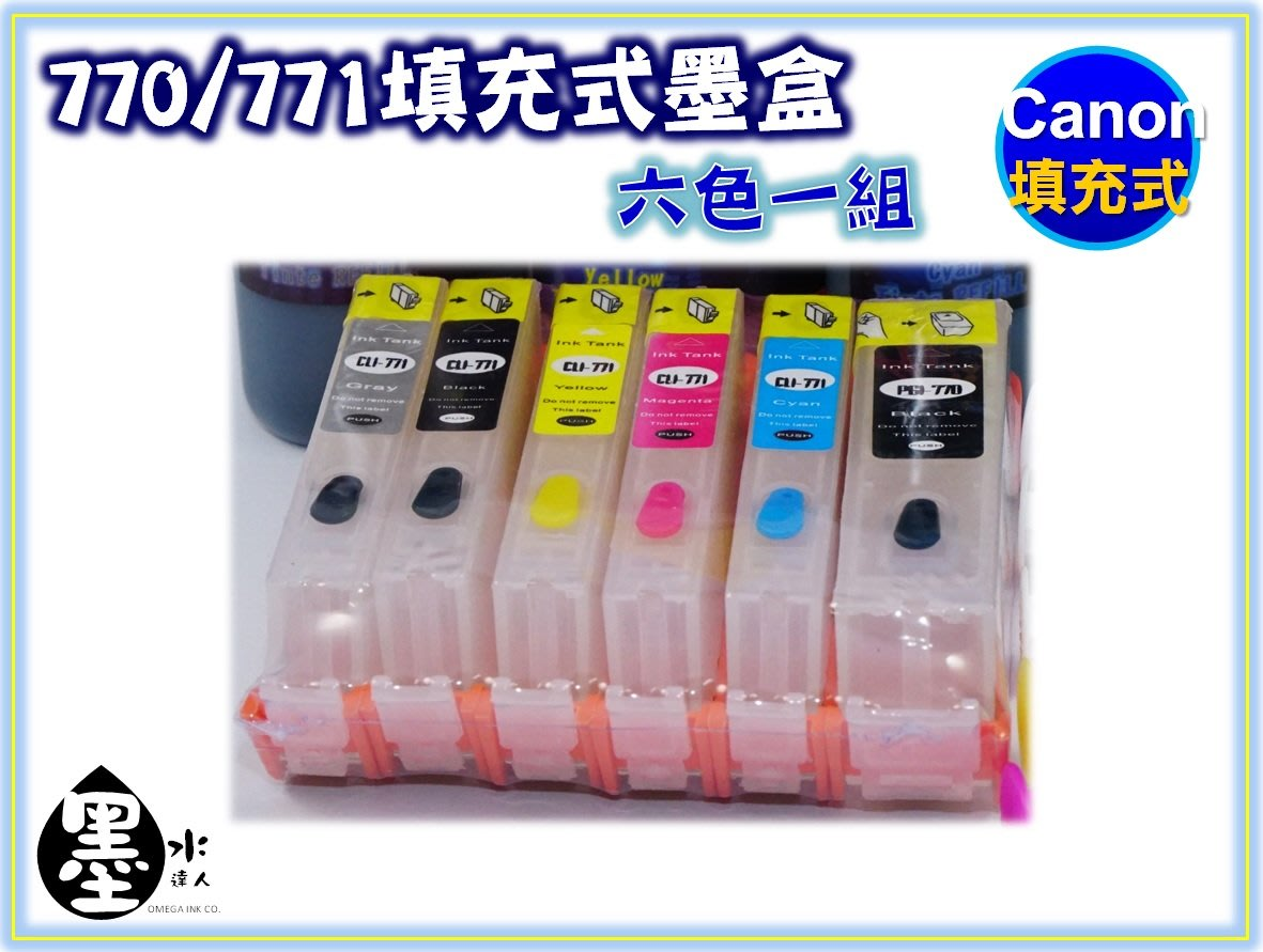 CANON 770 771 GY 六色填充式墨水匣(不含墨水)  MG7770 TS8070 與原廠相容 可重複填充使用